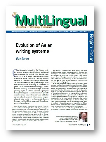 Evolution of Asian Writing Systems