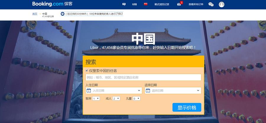 Booking.com China.png