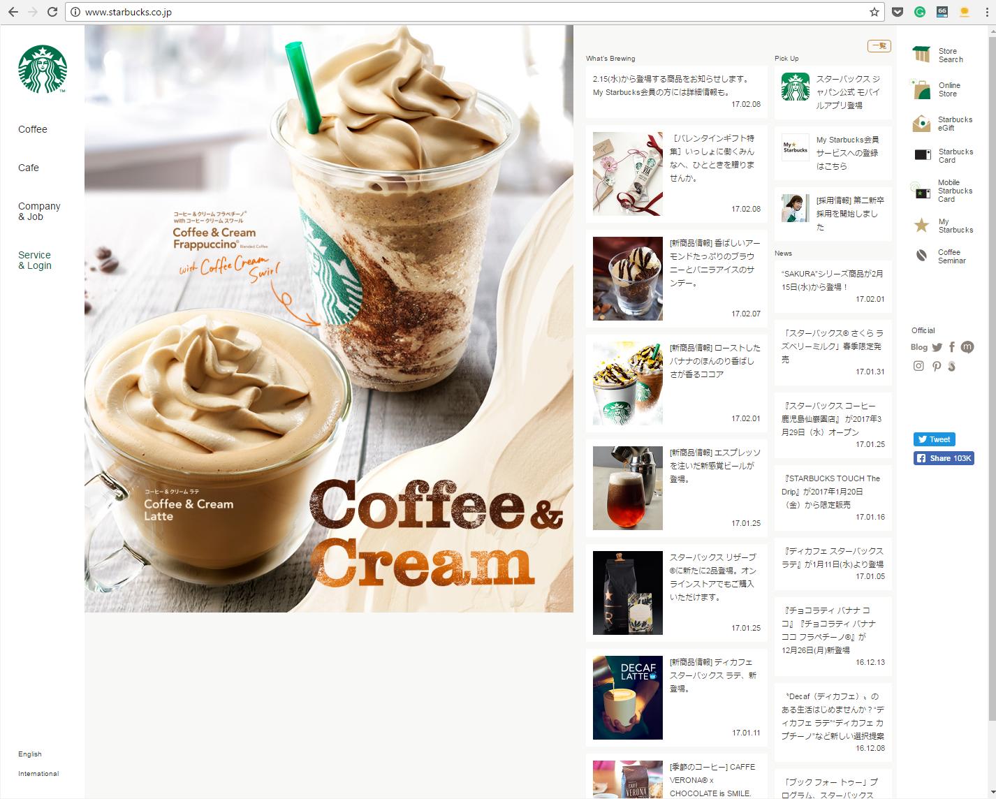 www.starbucks.co.jp screen