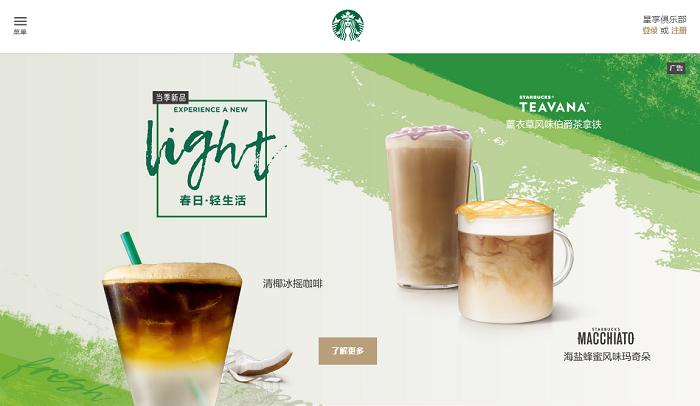 Starbucks China.png