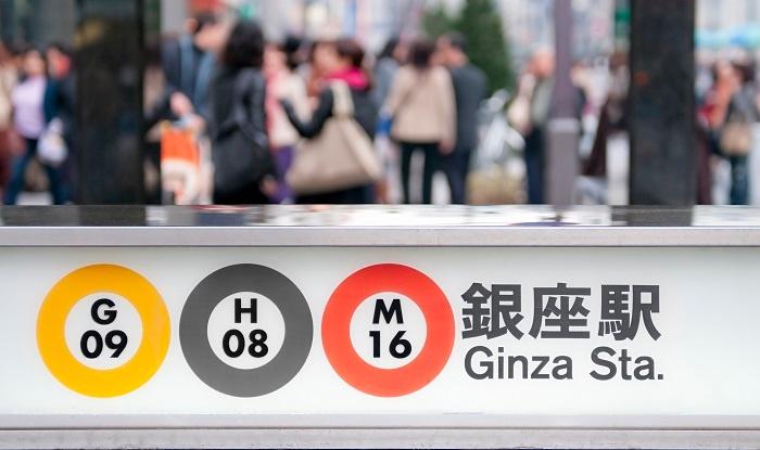 Tokyo Ginza Station.jpg