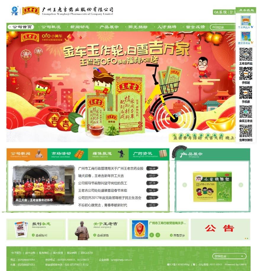 Wang Lao Ji Website